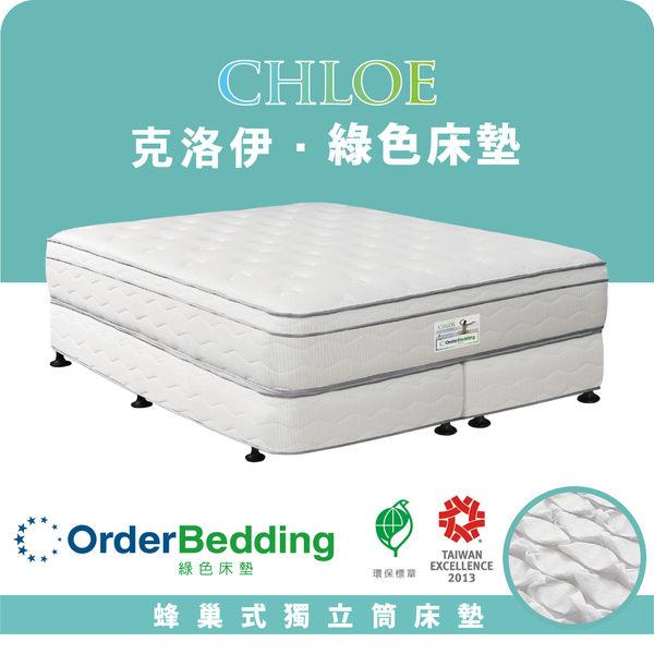 雙人加大床墊6x6.2尺 - 三線蜂巢式獨立筒【Order綠色床墊】克洛伊系列 (Queen size) POB0034