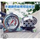 不銹鋼溫度計 烤箱溫度計 烘焙溫度計 座式 指針式溫度計 金屬溫度計 測溫 廚師 焗爐 麵包