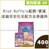寵物家族-【活動促銷165】Blue Buffalo藍饌-寶護系列成貓宅宅化毛配方去骨雞肉400g