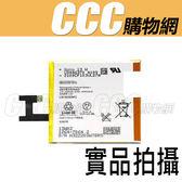 Sony L36h 電池 - Xperia Z C6602 內建電池 DIY 維修 零件