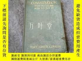 二手書博民逛書店萬葉堂英文原版 conversation罕見-what to say and how to say itY25