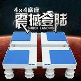 通用洗衣機底座移動萬向輪墊高托架海爾全自動支架腳架架子xw