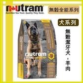 【年終回饋】*WANG*紐頓nutram《無穀全能-潔牙犬 羊肉配方T26》2.72kg