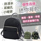 個性迷你尼龍背包【HOS851】韓風時尚...
