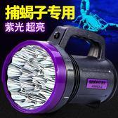 抓蝎子燈專用捕蝎超亮強光大功率多功能紫光戶外手電筒捕捉照蝎子