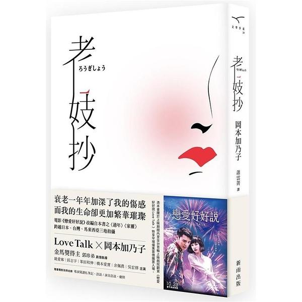 老妓抄(電影紀念版,隨書附電影別冊)