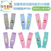 兒童袖套《布布童鞋》貝寶兒童高效涼感防蚊抗UV袖套 共六款