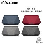 Dynaudio Music 3 便攜式無線WiFi、藍牙喇叭【公司貨保固+免運】