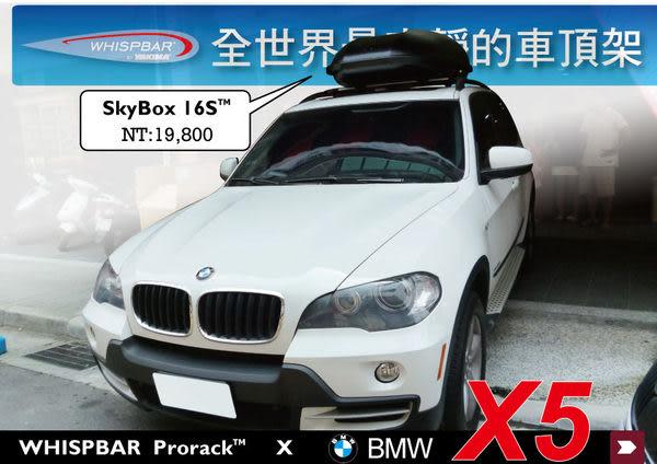 ∥MyRack∥WHISPBAR RAIL BAR BMW X5  專用車頂架∥全世界最安靜的車頂架 行李架 橫桿∥