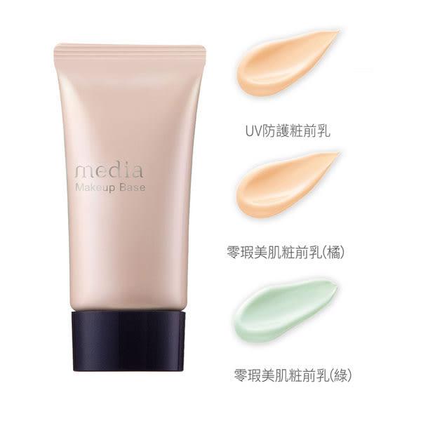 媚點零瑕美肌粧前乳-30g(共3款)◆四季百貨◆