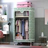 衣櫃簡易布衣櫃鋼管加厚單人小號宿舍現代簡約出租房用布藝掛衣櫃 NMS 幸福第一站