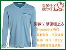 ╭OUTDOOR NICE╮瑞多仕RATOPS 男款ThermoLite保暖V領排汗衣 灰藍綠 DB5999 吸濕快乾 T恤 中層衣