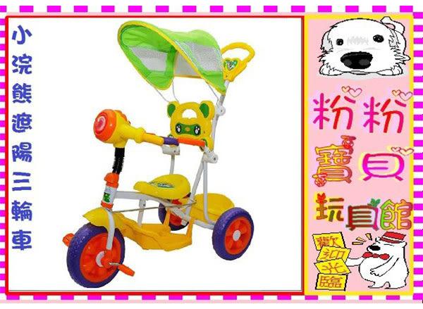 *粉粉寶貝玩具*俏皮小浣熊遮陽篷後控三輪車