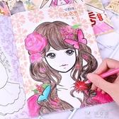 公主百變塗色秀全6冊兒童畫畫書3-4-6-8歲幼兒園圖畫本寶寶塗畫本 俏女孩
