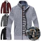 反季秋冬季男士毛線加絨加厚開衫羊絨毛衣立領針織衫上衣厚款外套 安妮塔小鋪