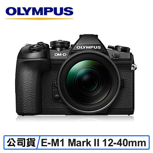 回函申請送好禮 OLYMPUS OM-D E-M1 Mark II 12-40mm KIT E-M1M2 M1240 單眼相機 台灣代理商公司貨