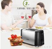 HD4826多士爐早餐機 家用烤面包片機不銹鋼吐司機220V IGO 糖糖日系森女屋