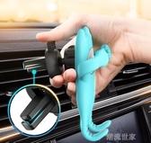 車載手機支架汽車卡扣式出風口通用款抖音多功能車上導航支撐可愛『潮流世家』