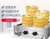 山華王雙溫控蒸包子機商用台式蒸包機電熱保溫蒸小籠包蒸包爐饅頭QM『美優小屋』