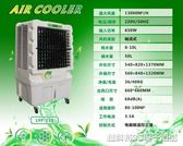 移動空調 工業冷風機移動家用水空調大型水冷空調扇單冷工廠房商用制冷風扇igo 維科特3C