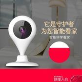 網絡攝影機智能無線1080Pwifi手機遠程音響攝影機 家用網絡監控器室內 數碼人生DF
