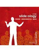 (二手書)slide ology中文版 視覺溝通:讓簡報與聽眾形成一種對話
