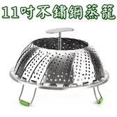 蒸籠 不鏽鋼瀝水籃-11吋摺疊多用途花型水果籃73pp636【時尚巴黎】