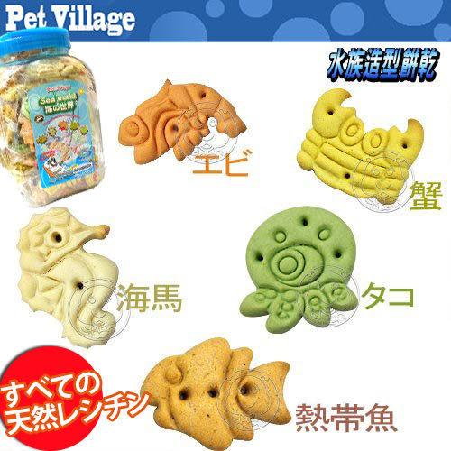 【zoo寵物商城】  Pet Village 海洋世界《水族造型》犬用餅乾-800g(20g×40袋)/桶