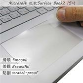 【Ezstick】Microsoft Surface Book 2 15吋 TOUCH PAD 觸控板 保護貼
