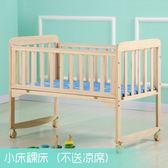 嬰兒床實木無漆環保寶寶床兒童床搖床可拼接大床新生兒搖籃床【全館免運快出】