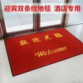歡迎光臨地墊門墊進門紅地毯酒店迎賓腳墊飯店地墊 萬客居