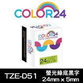 【COLOR 24】for Brother TZ-D51 / TZe-D51 綠底黑字相容標籤帶(寬度24mm)