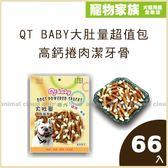 寵物家族-【買大送小】QT BABY大肚量超值包-高鈣捲肉潔牙骨66入-送愛的獎勵零食*1(口味隨機)