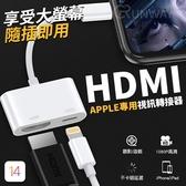 【現貨】蘋果專用 iPhone iPad HDMI Lightning 影音 視訊 電視 投影 轉接線 轉接器 轉換器