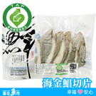 |台北魚市|產銷履歷 海金鯧切片 200g±10%