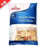 《低溫配送》安佳 頂級大師專用乳酪絲 1kg 起司