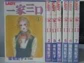 【書寶 書T4 /漫畫書_MCY 】一家三口_1 7 集合售_ 篠有紀子