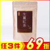 黑糖生薑紅茶茶包 內含5個茶包 老師傅台灣製【AK02016】大創意生活百貨