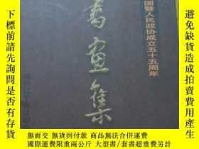 二手書博民逛書店罕見慶祝中華人民共和國及人民政協成立五十五週年書畫集28212
