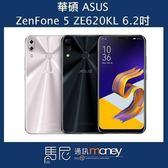 (3期0利率+贈側掀皮套) 華碩 ASUS ZenFone 5 ZE620KL/6.2吋螢幕/臉部解鎖/超廣角鏡頭【馬尼通訊】