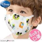 迪士尼 時尚兒童立體口罩 6入/裝 防塵...