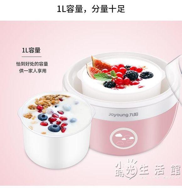 酸奶機家用小型全自動自制米酒分杯發酵機   小時光生活館