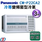 【信源電器】3坪~【Panasonic國際牌冷專變頻窗型冷氣(右吹)】CW-P22CA2