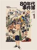 (二手書)80年代事件簿(1)
