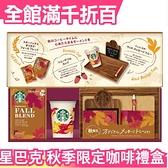 【秋季限定】日本 Starbucks 星巴克 2021年秋季咖啡禮盒 環保 濾掛咖啡 木質托盤 送禮【小福部屋】