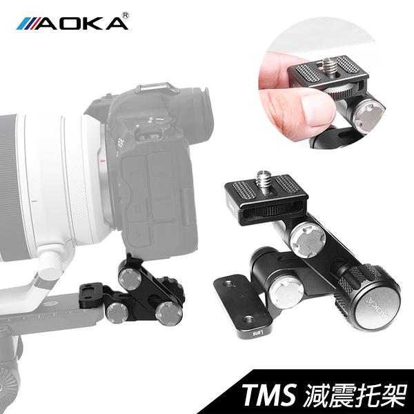 AOKA T-MS 減震托架 飛羽週邊配件 大砲專用 長焦鏡頭 公司貨 德寶光學 飛羽 錄影 配件