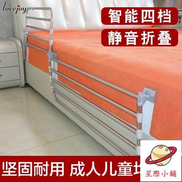床邊扶手 家兒童成人老人床護欄起床輔助器助力起身器家用防摔床邊扶手 星際小鋪