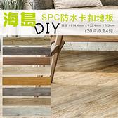 【貝力】海島 SPC石塑防水卡扣地板-共八色(20片/0.84坪)3066日光白橡