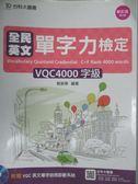 【書寶二手書T1/語言學習_QKG】全民英文單字力檢定VQC4000字級_劉振華