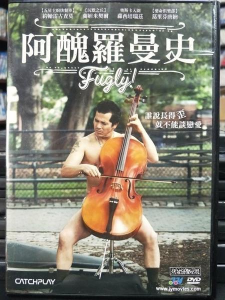 挖寶二手片-Z35-038-正版DVD-電影【阿醜羅曼史】-約翰雷古查莫 蘿西培瑞茲 葛里芬唐納(直購價)